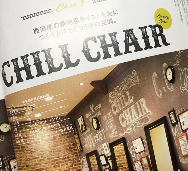 CHILLCHAIR 高円寺店 雑誌掲載情報その5