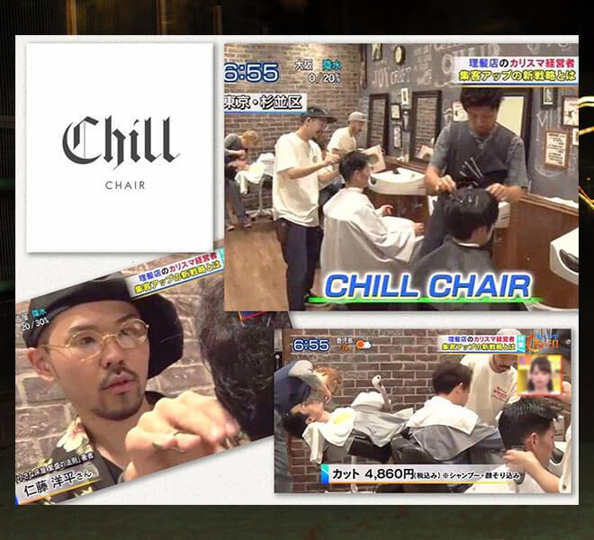 CHILLCHAIR 高円寺店 テレビ東京 モーニングチャージ